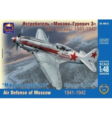 Mikoyan-Gurevich MiG-3 Russian fighter. Air Defense of Moscow, 1941-1942